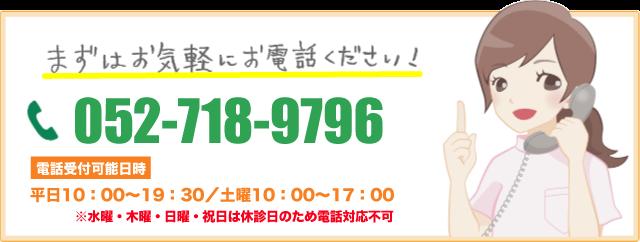 みのり整体名古屋金山院への電話