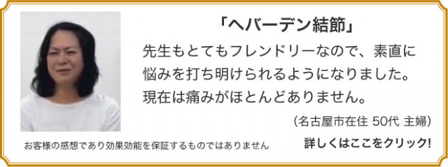 https://minori-st.jp/voice/heba-2/
