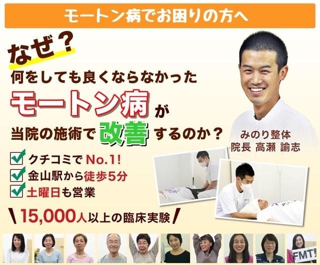 名古屋でモートン病を本気で治したい方へ