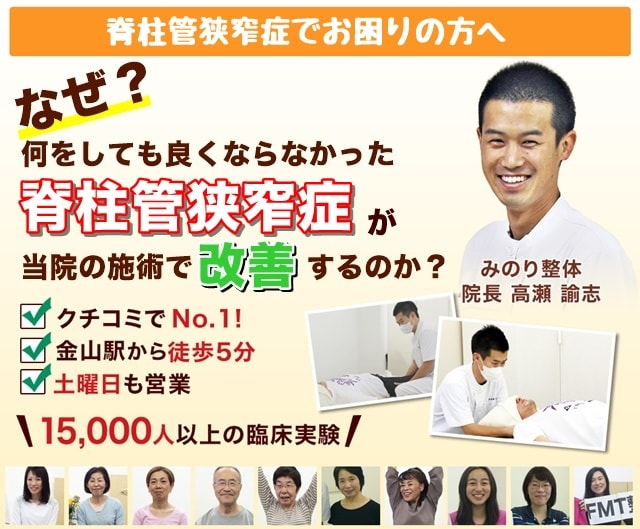 名古屋で脊柱管狭窄症を本気で治したい方へ