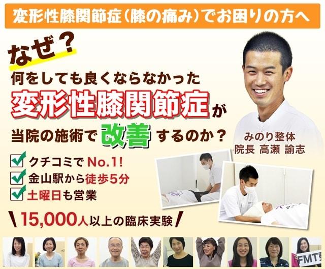 名古屋で変形性膝関節症を本気で治したい方へ