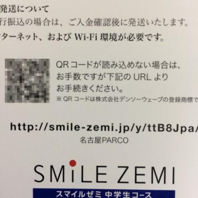 中学生用のスマイルゼミキャンペーンQRコード