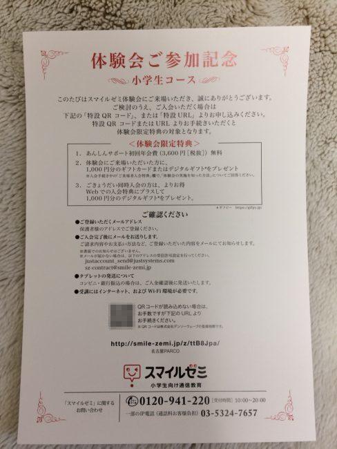 スマイルゼミ キャンペーン QRコード