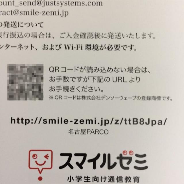 小学生用のスマイルゼミキャンペーンQRコード