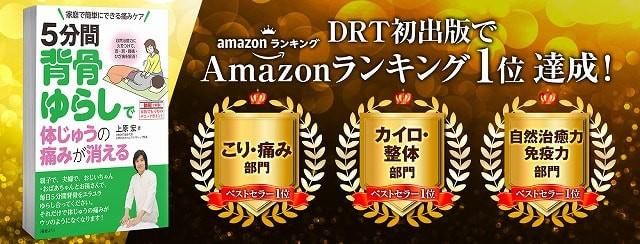 DRT Amazonランキング第一位