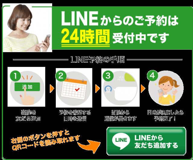 LINEでの予約・お問い合わせ