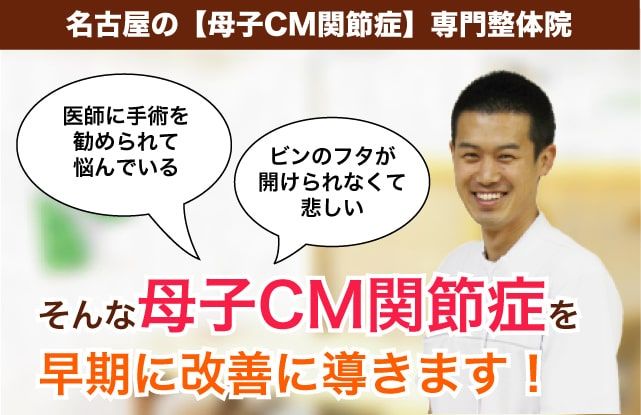 名古屋の【母子CM関節症】専門整体院