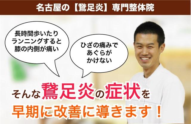 名古屋で鵞足炎を本気で治したい方へ