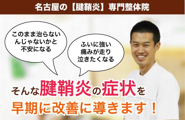 名古屋の【腱鞘炎】専門院