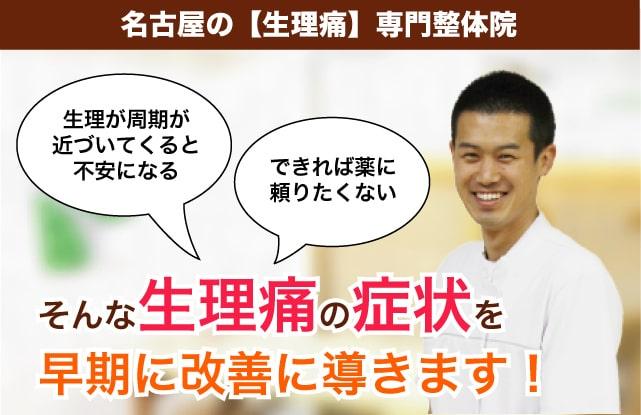 名古屋の【生理痛】専門整体院