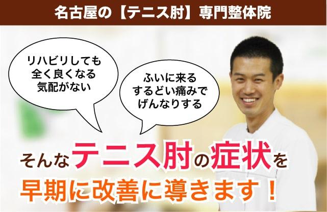 名古屋でテニス肘を本気で治したい方へ