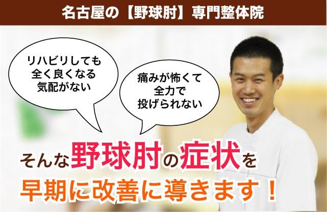 名古屋で野球肘を本気で治したい方へ