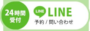 LINE予約&お問い合わせ